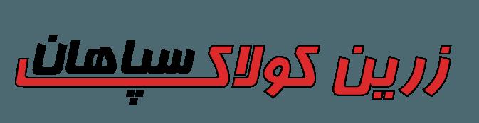 شرکت آب آشامیدنی و نوشابه های گاز دار زرین کولاک سپاهان